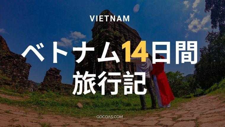 ベトナム旅行記|ハノイ、ホイアン、ホーチミン14日間の旅
