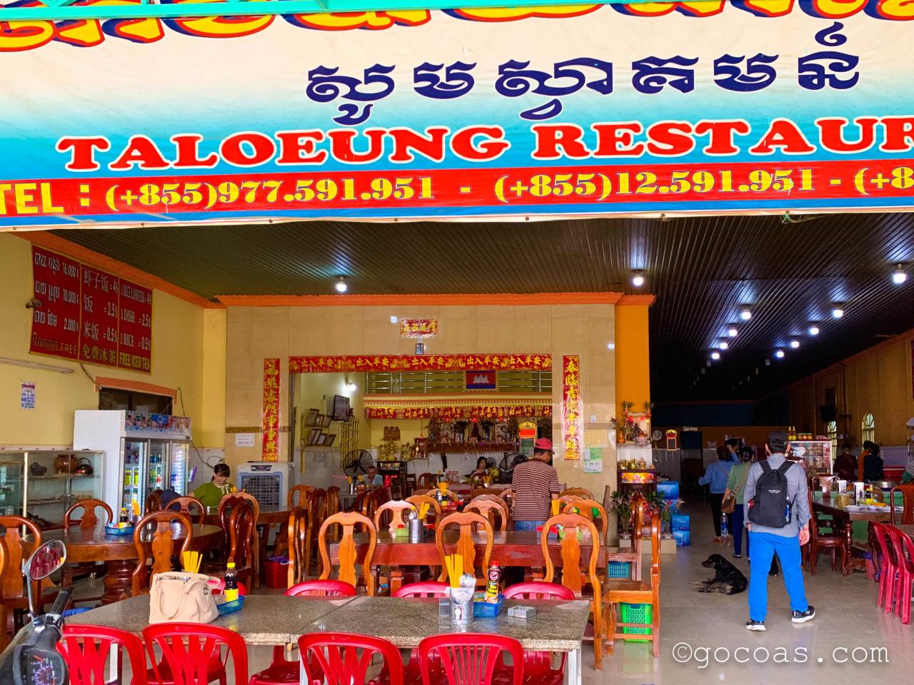 メコンエクスプレスで行ったカンボジアの昼食会場