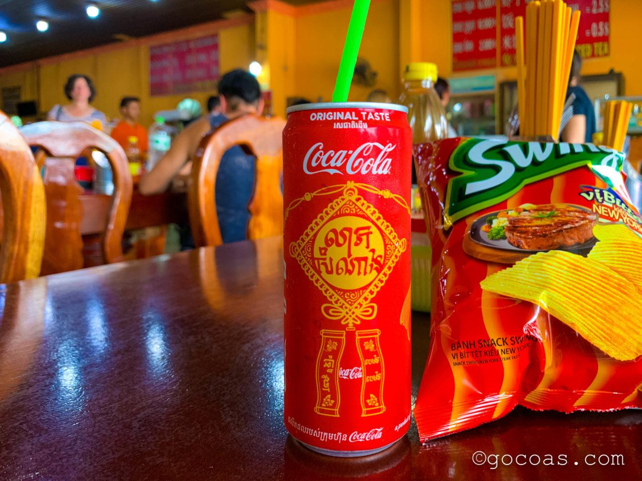 メコンエクスプレスで行ったカンボジアの昼食会場で買ったコーラとポテトチップス