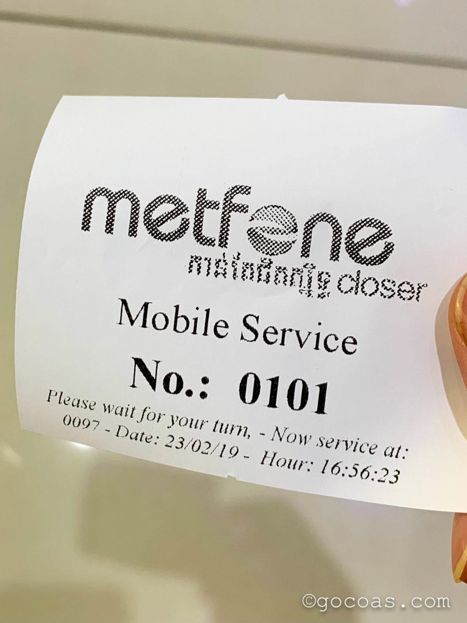 カンボジアのSIMカード会社のmetfoneの受付ナンバー