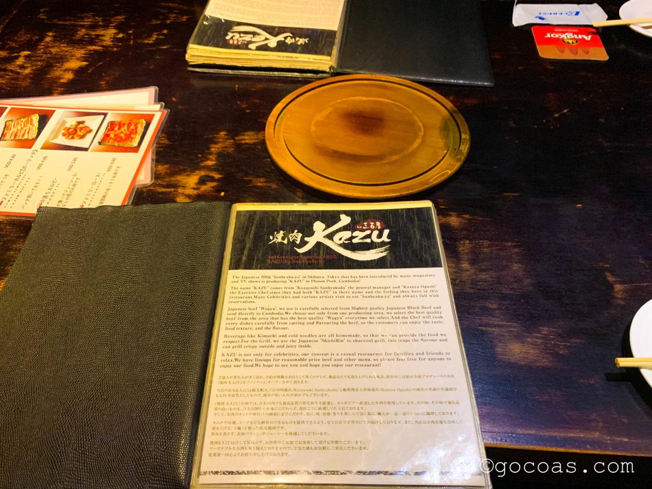 焼肉KAZUのメニュー