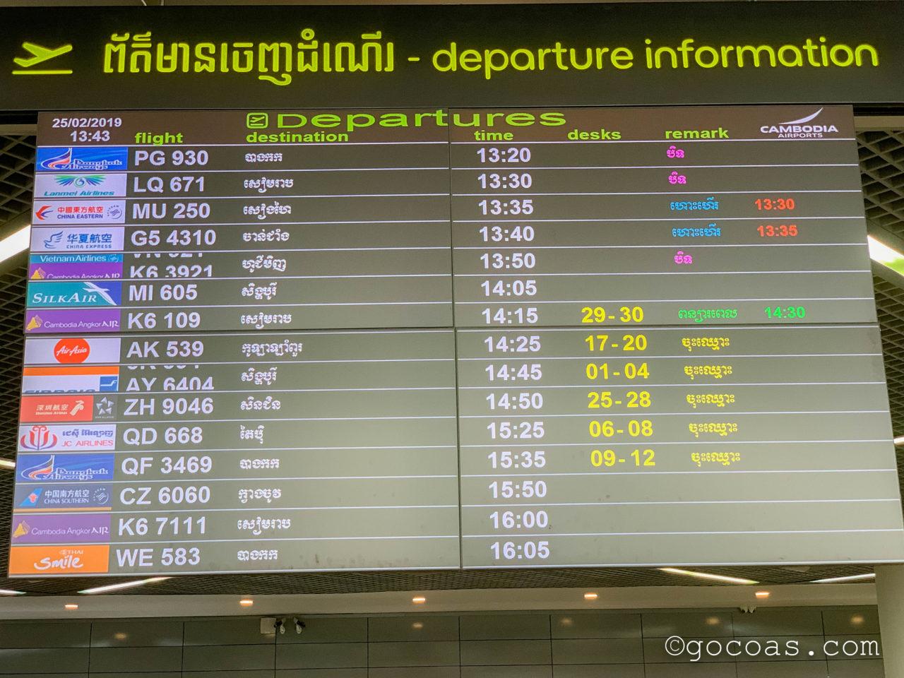 プノンペン国際空港国内線の言語が読めないモニター