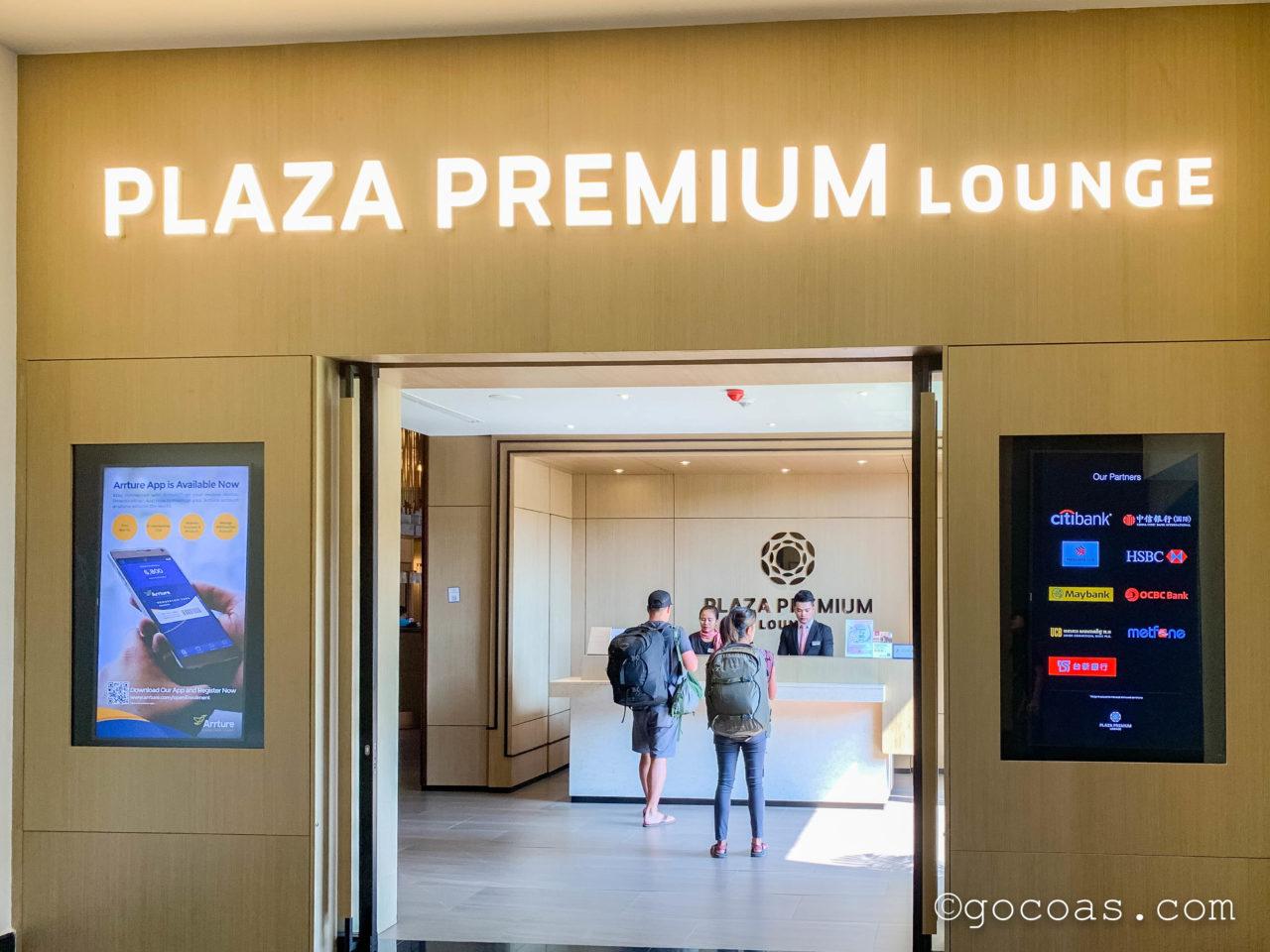シェムリアップ国際空港のPLAZA PREMIUM LOUNGEの外観