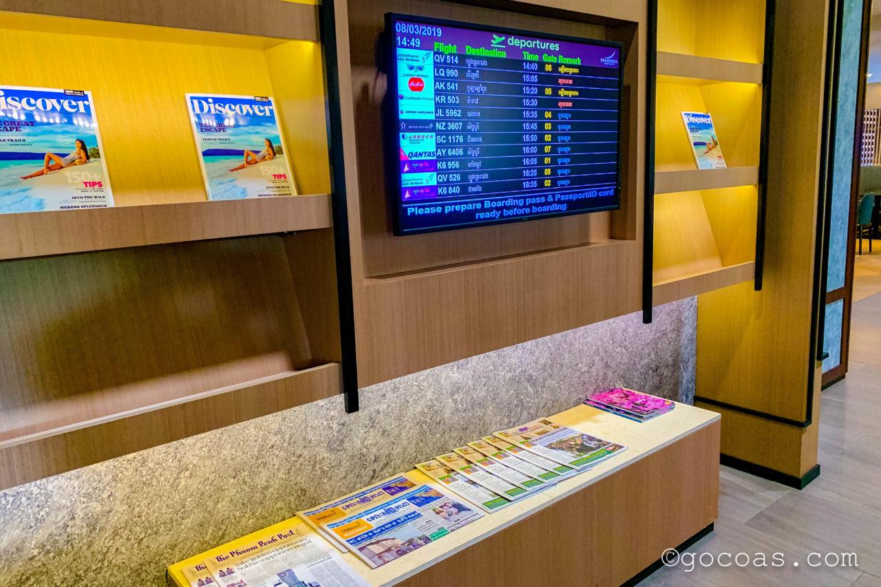 シェムリアップ国際空港のPLAZA PREMIUM LOUNGE内のフライト情報の液晶と雑誌