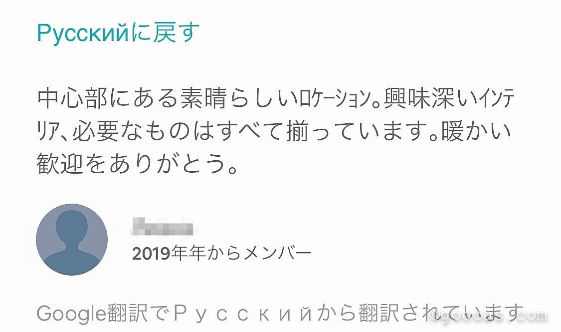 Airbnbの翻訳