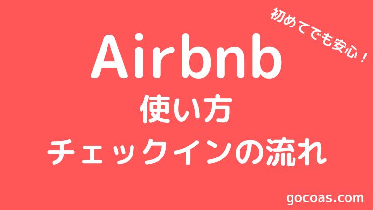 Airbnb(エアビー)の使い方と流れ