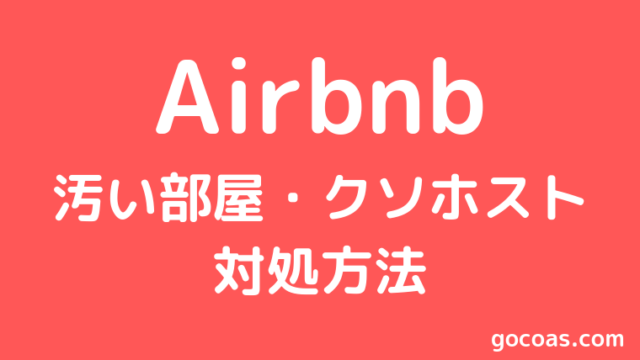Airbnb汚い部屋にあたった時の対処法