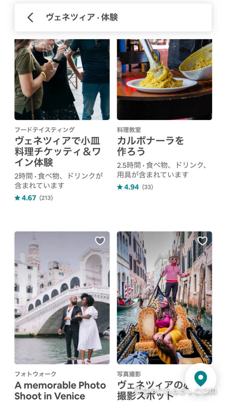 Airbnbの体験