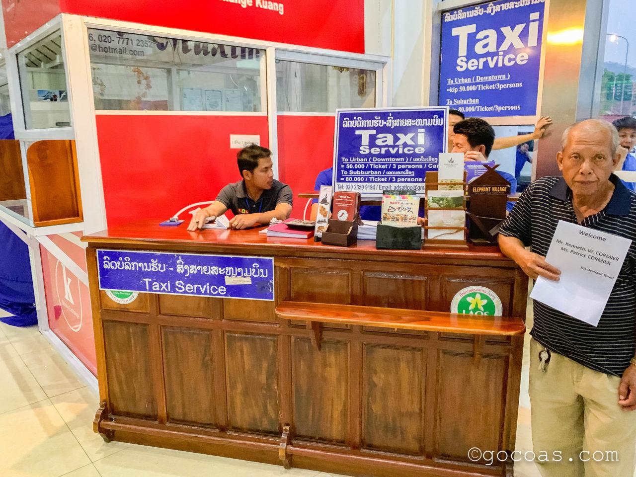 ルアンパバーン国際空港の空港シャトル受付