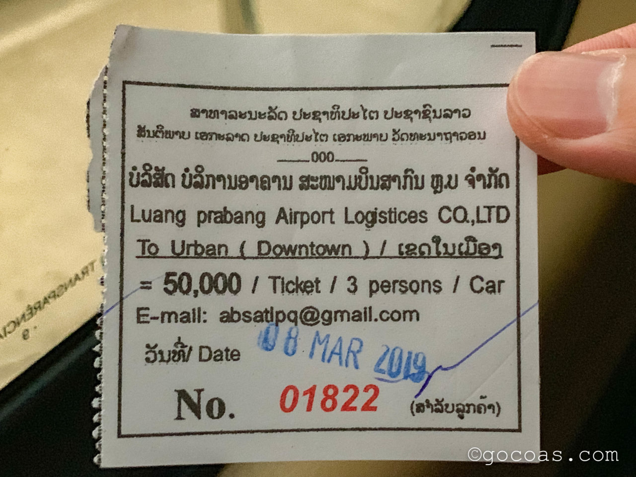 ルアンパバーン国際空港の空港シャトルチケット