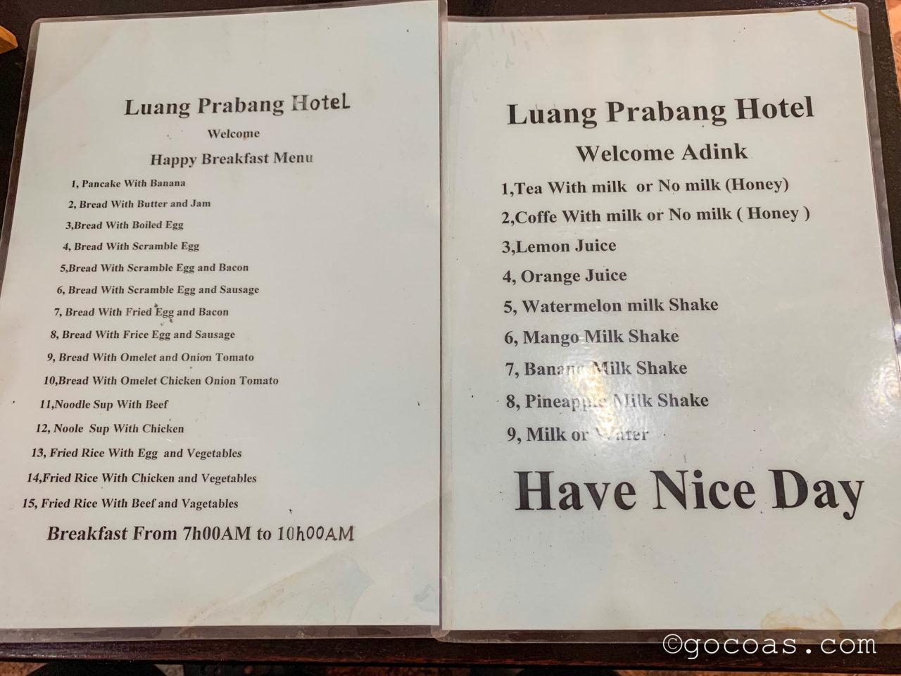 ルアンプラバーンホテルの朝食メニュー