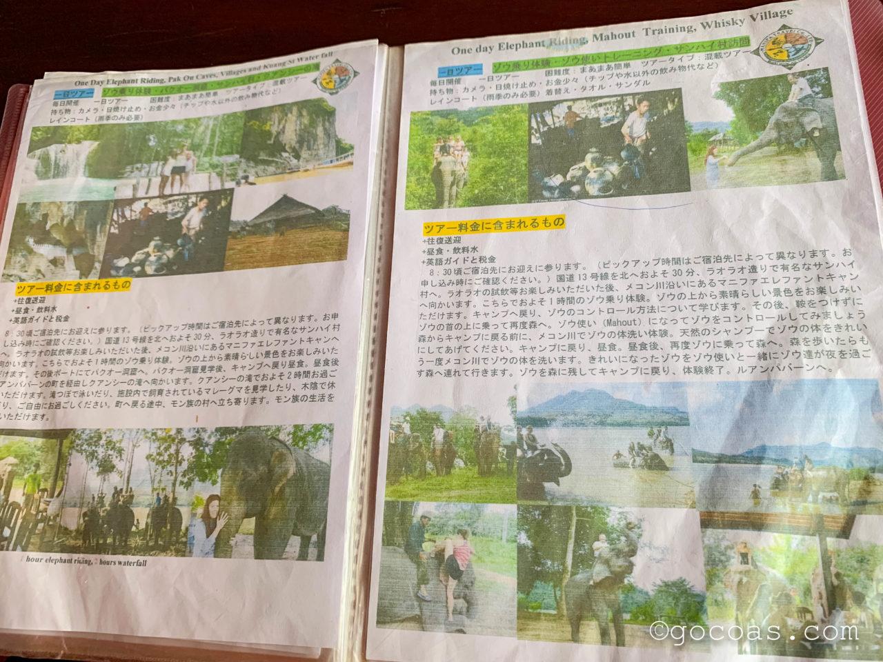 象使い体験の日本語パンフレット