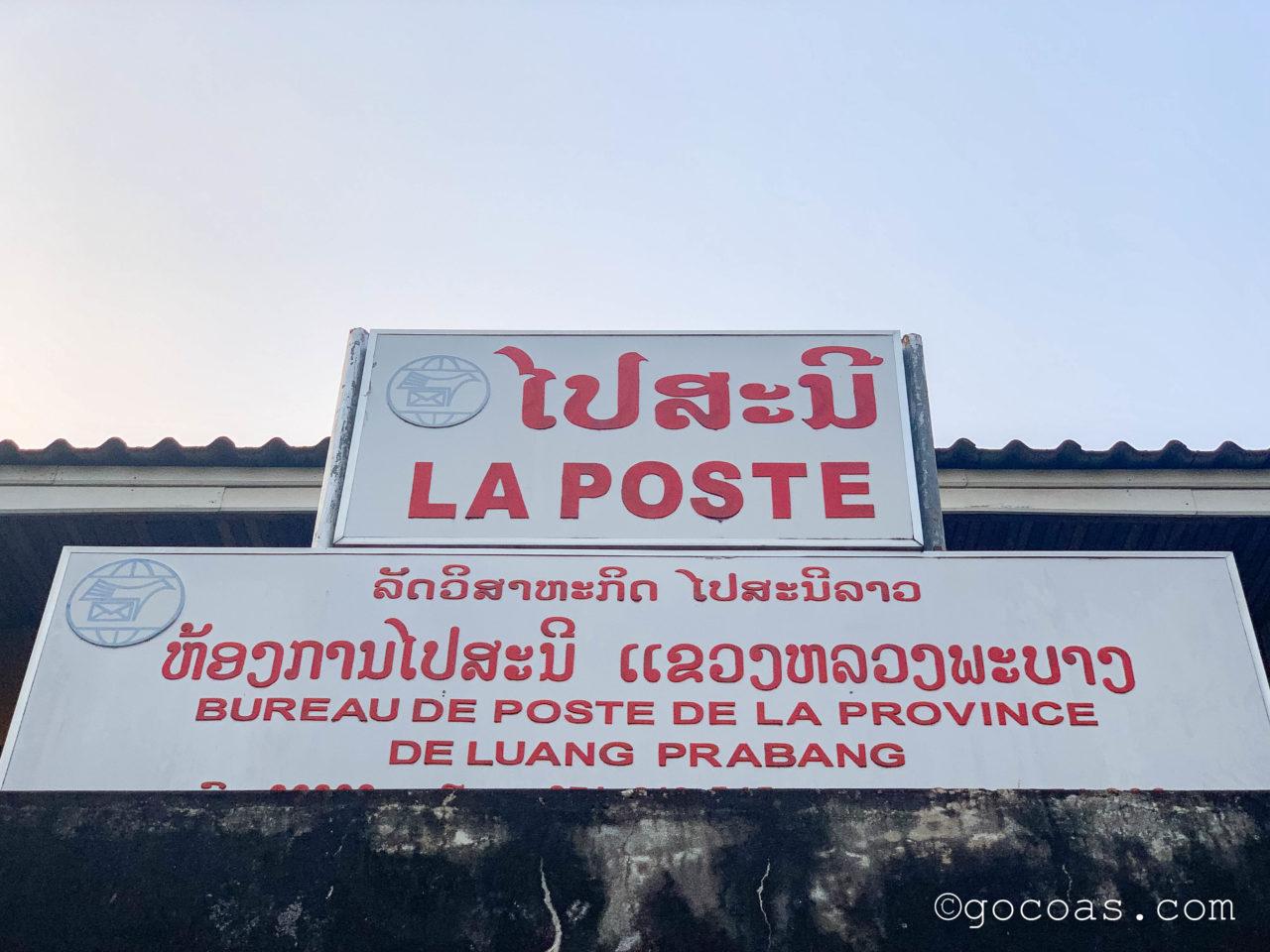 ルアンパバーンの郵便局の看板
