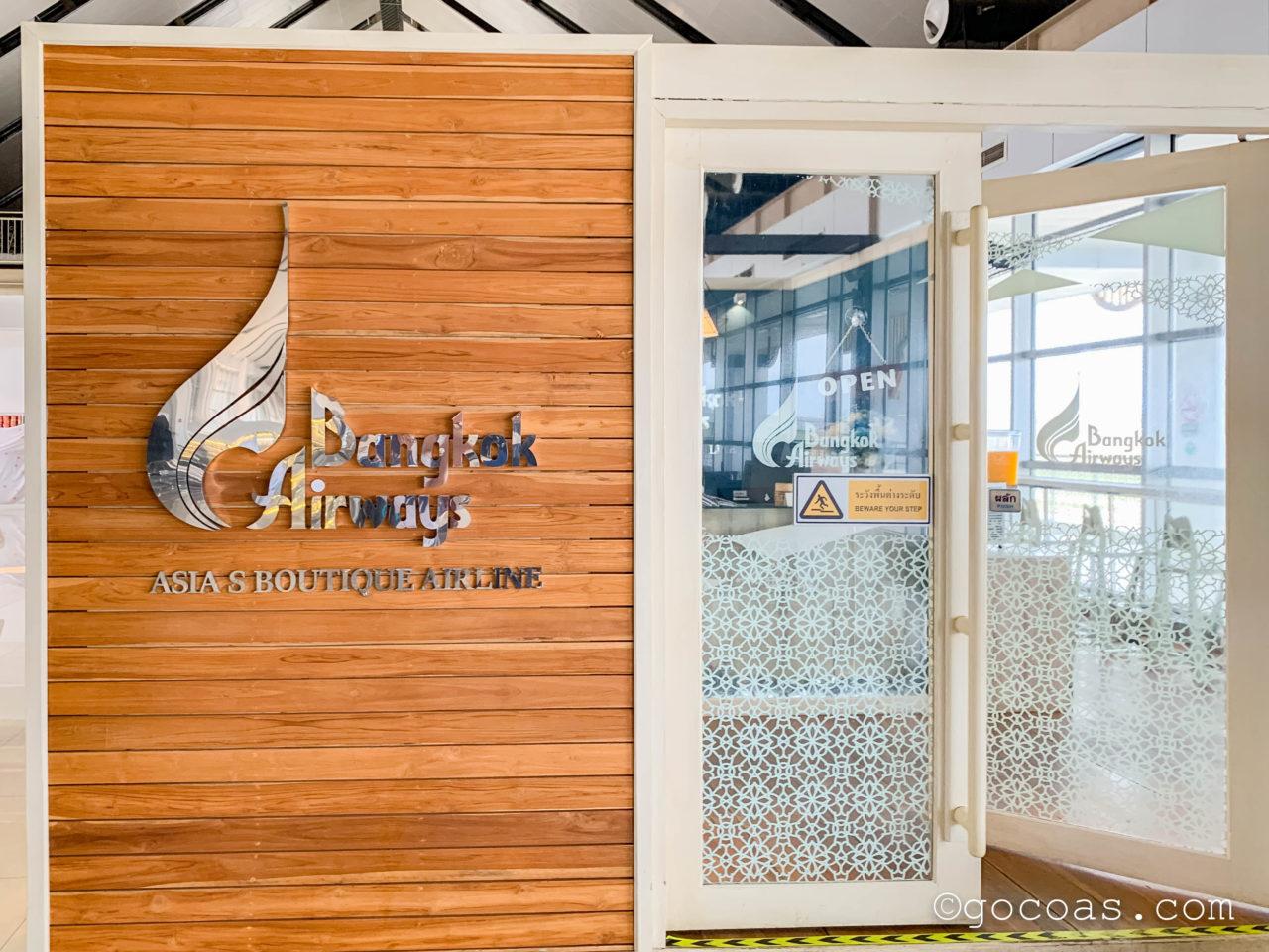 ルアンパバーン国際空港のBANGKOK AIRWAYS LUANG PRABANG LOUNGEの外観