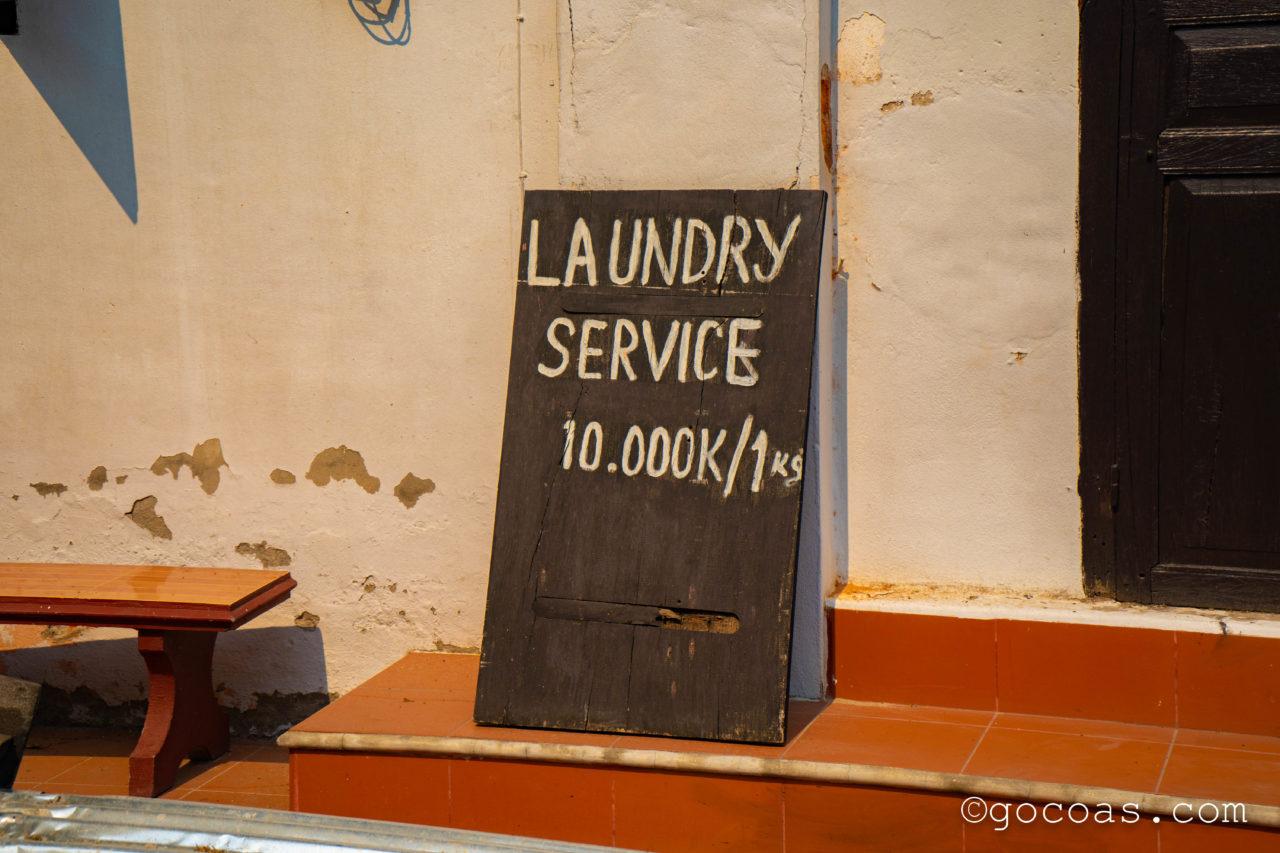 ルアンパバーンの街中で見たランドリーサービスの看板