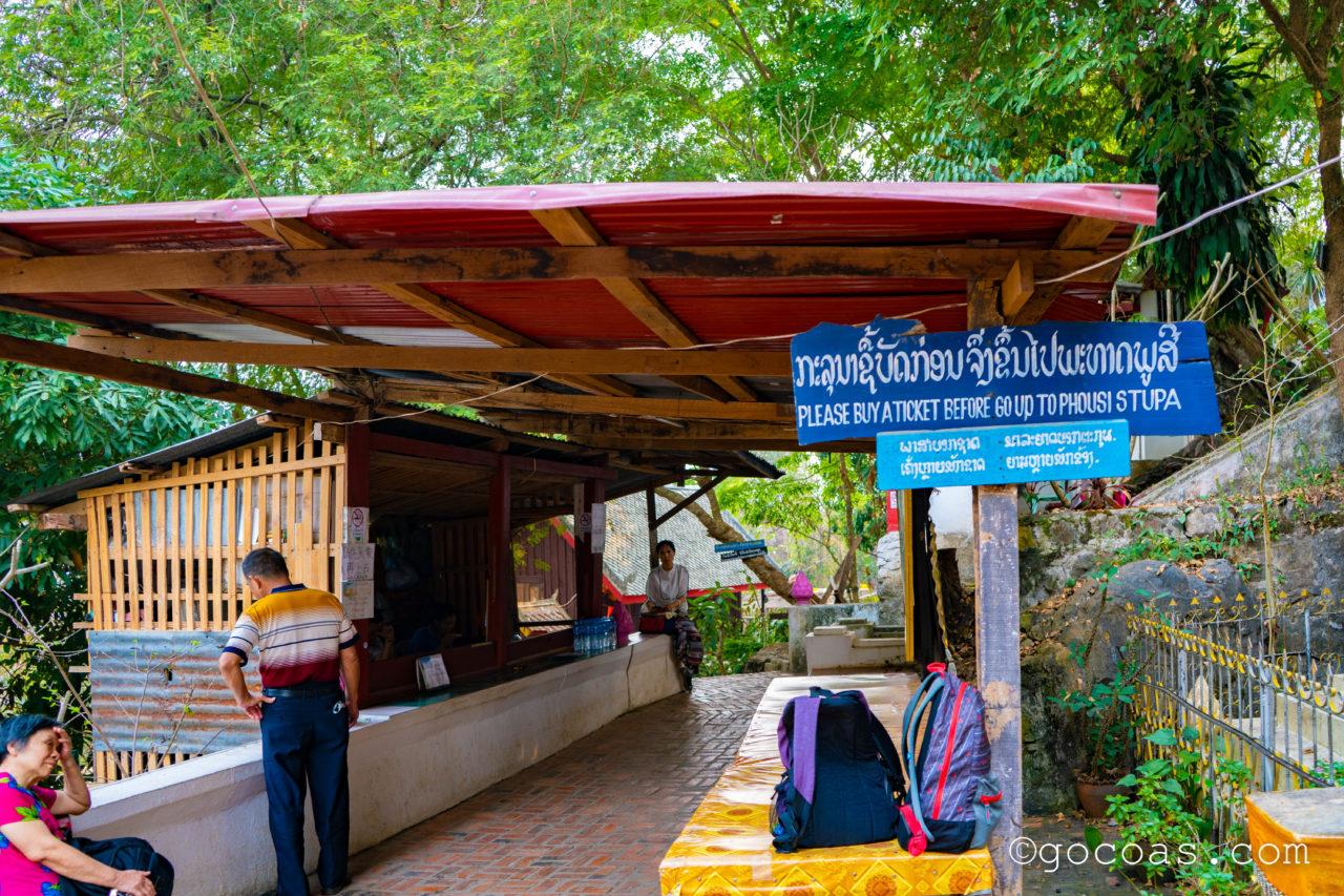プーシーの丘途中にあった料金所の入口