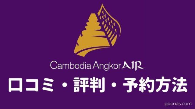カンボジア アンコール航空