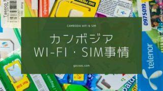 カンボジアのWiFiとSIMカード事情
