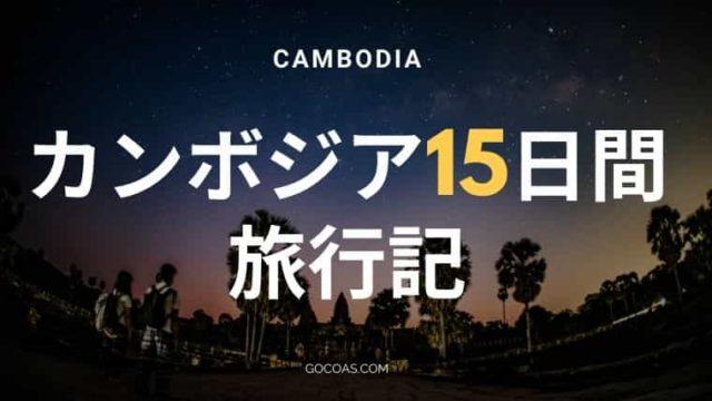 カンボジア旅行記|プノンペン、シェムリアップ【アンコールワット観光】.jpg