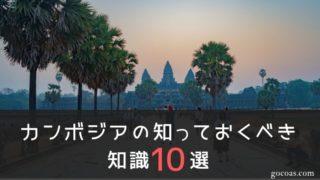 カンボジア旅行で知っておきたい知識と情報!予算や持ち物まで徹底解説!