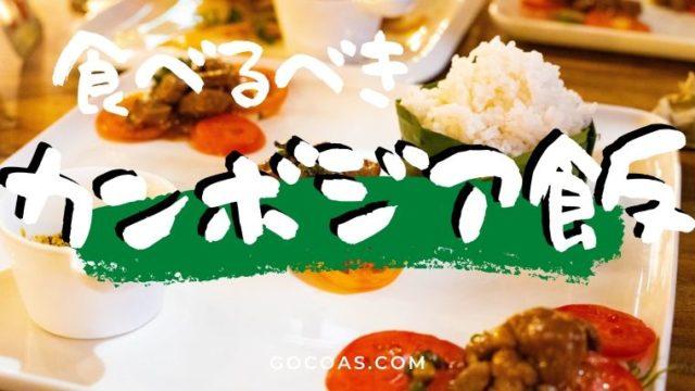 カンボジア旅行で食べるべきマイナー料理!生コショウやクローランを紹介!
