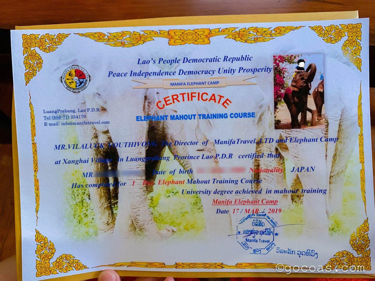 象使い体験でもらった象使い免許