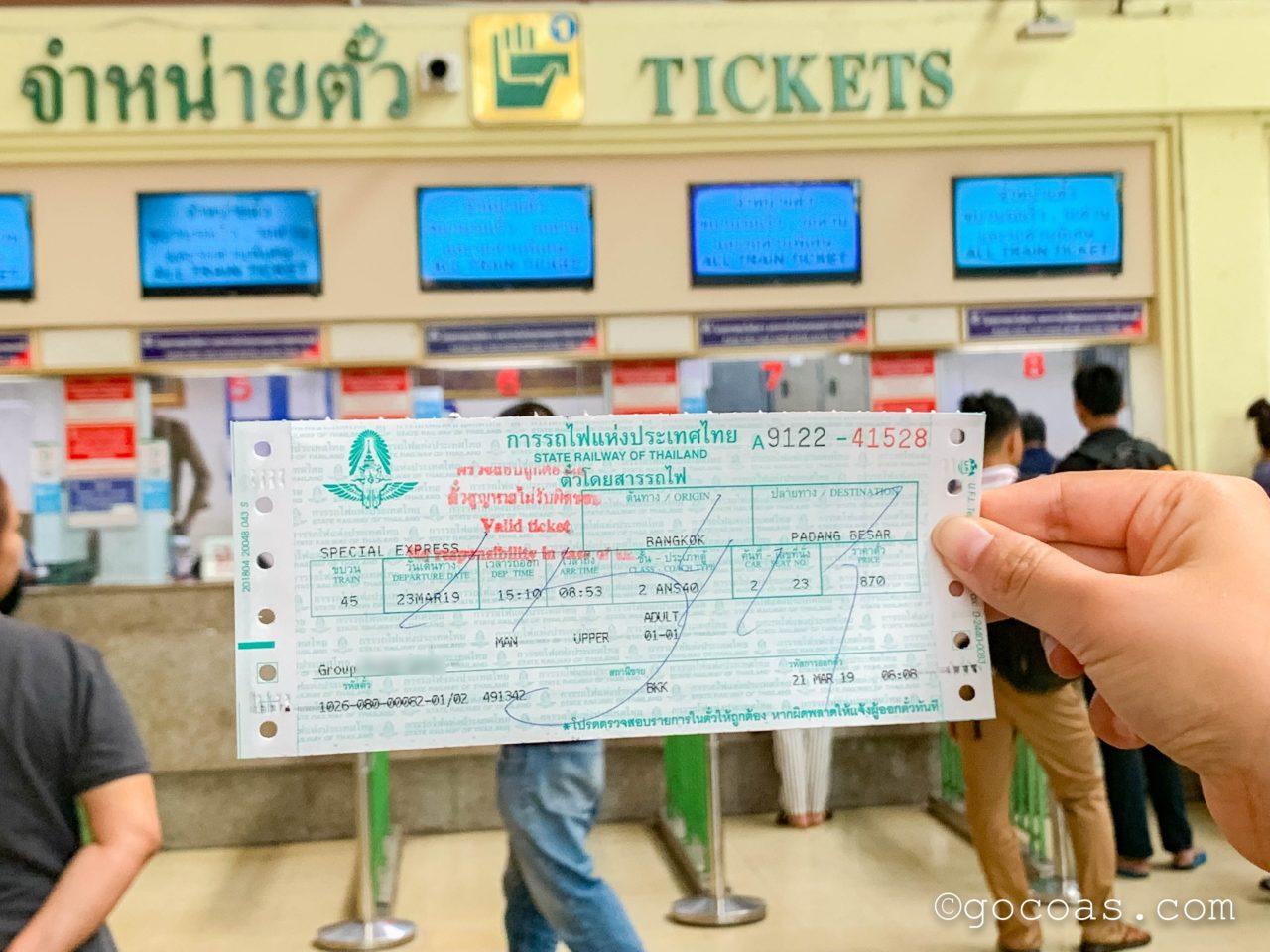 Hua Lamphong駅で購入した鉄道チケット