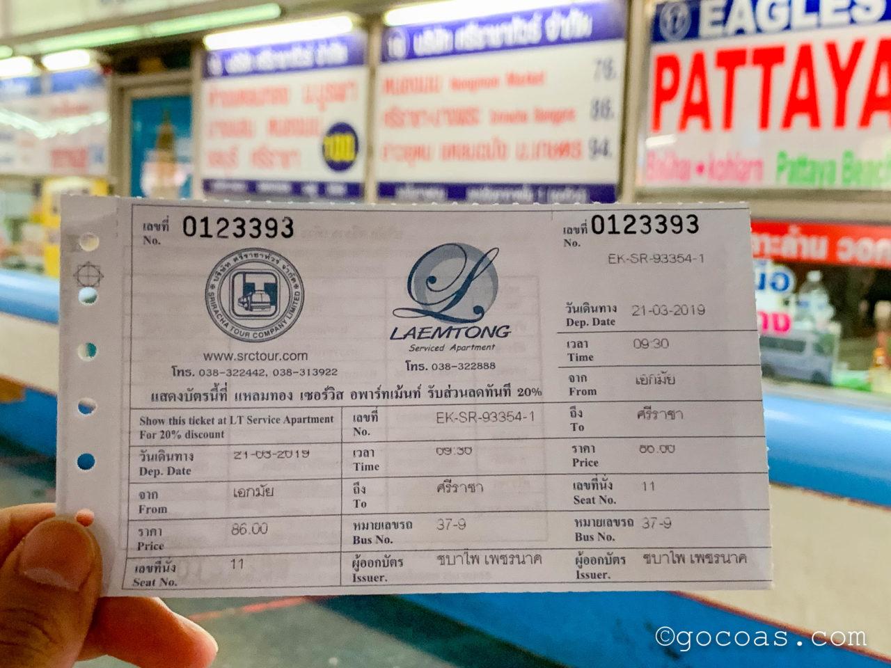 Bangkok Bus Terminalで購入したバスチケット