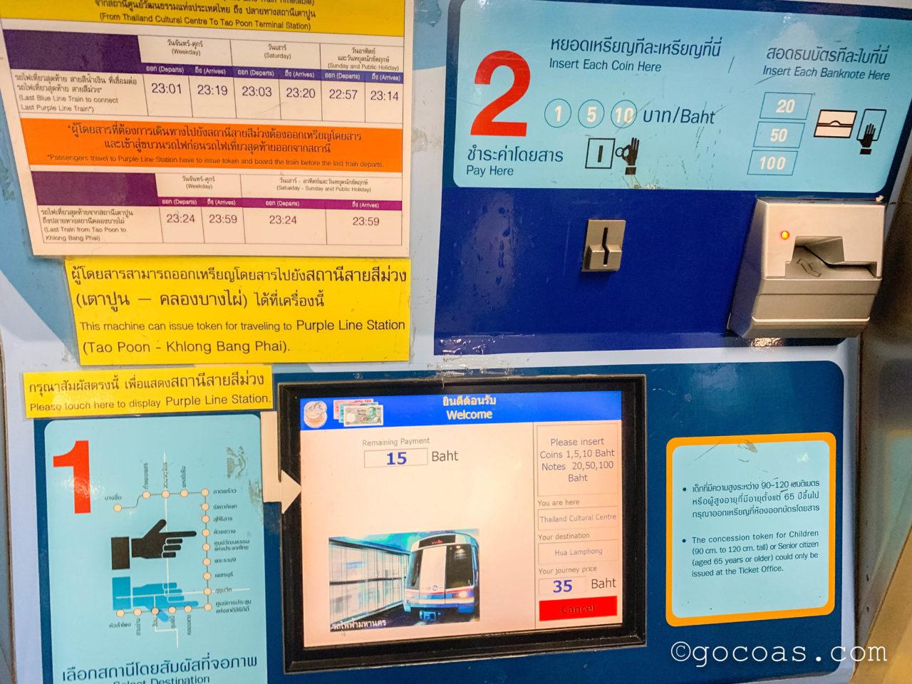 タイ文化センター駅からHua Lamphong駅のきっぷが買える券売機の画面