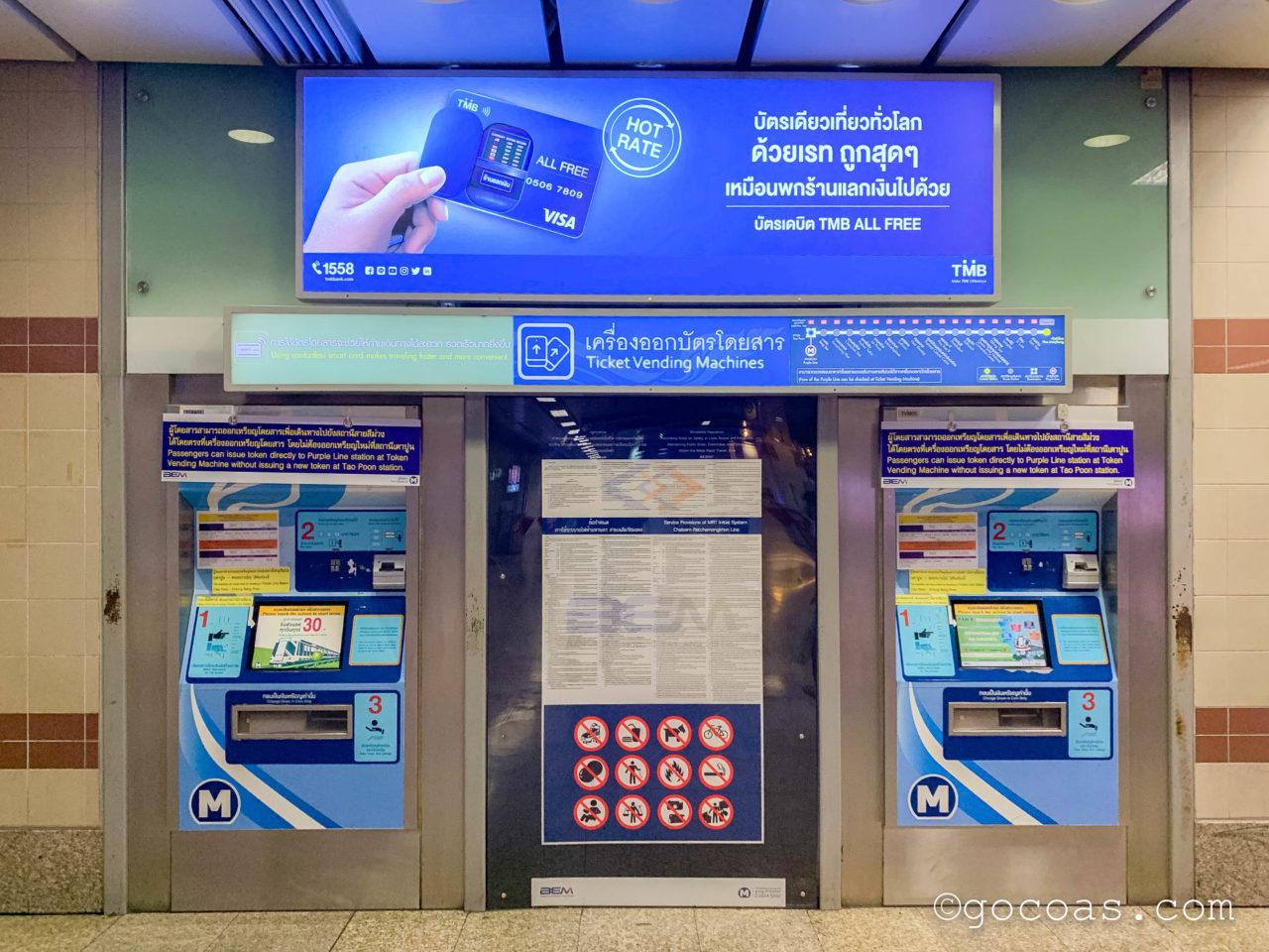 Hua Lamphong駅の券売機