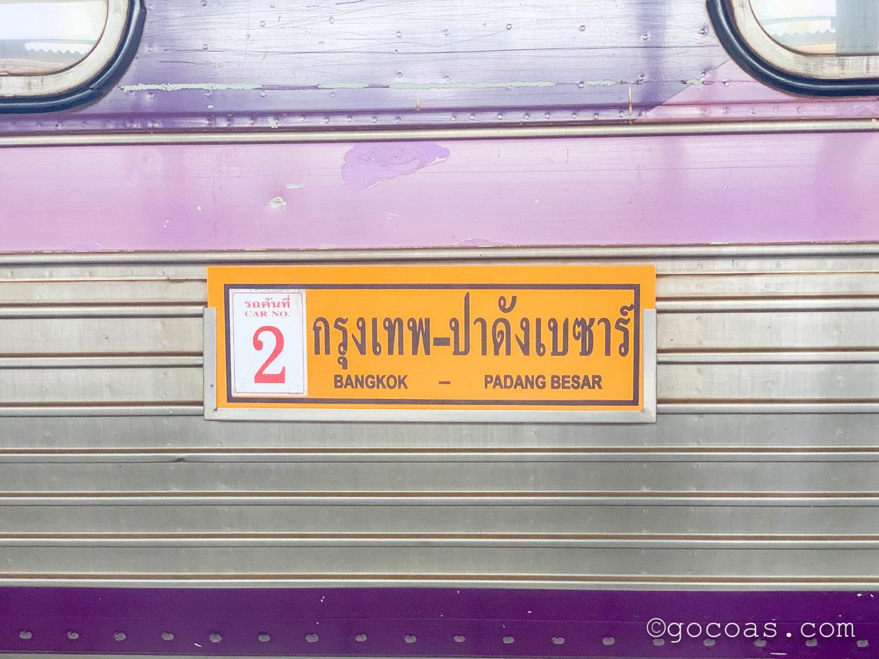Hua Lamphong駅に停車している電車の行き先の表札