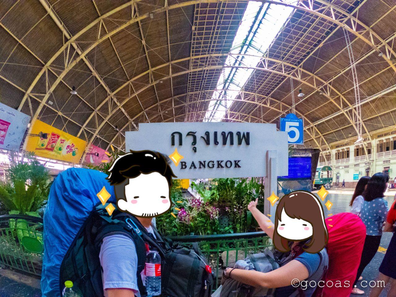 Hua Lamphong駅のBANGKOKの駅名看板とこーしとあいり