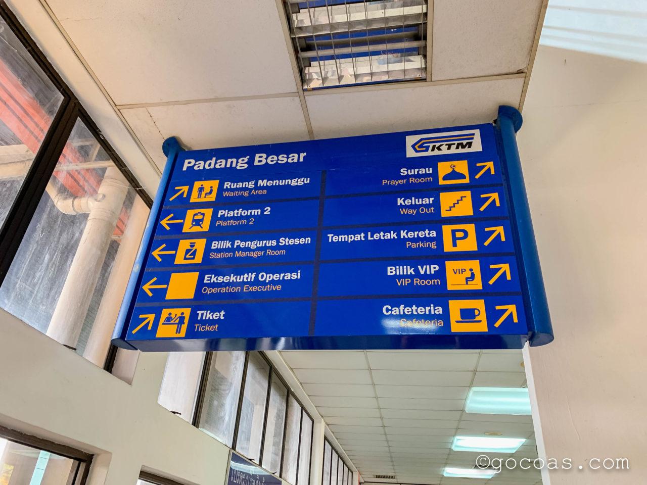 Padang Besar駅の案内表示の看板