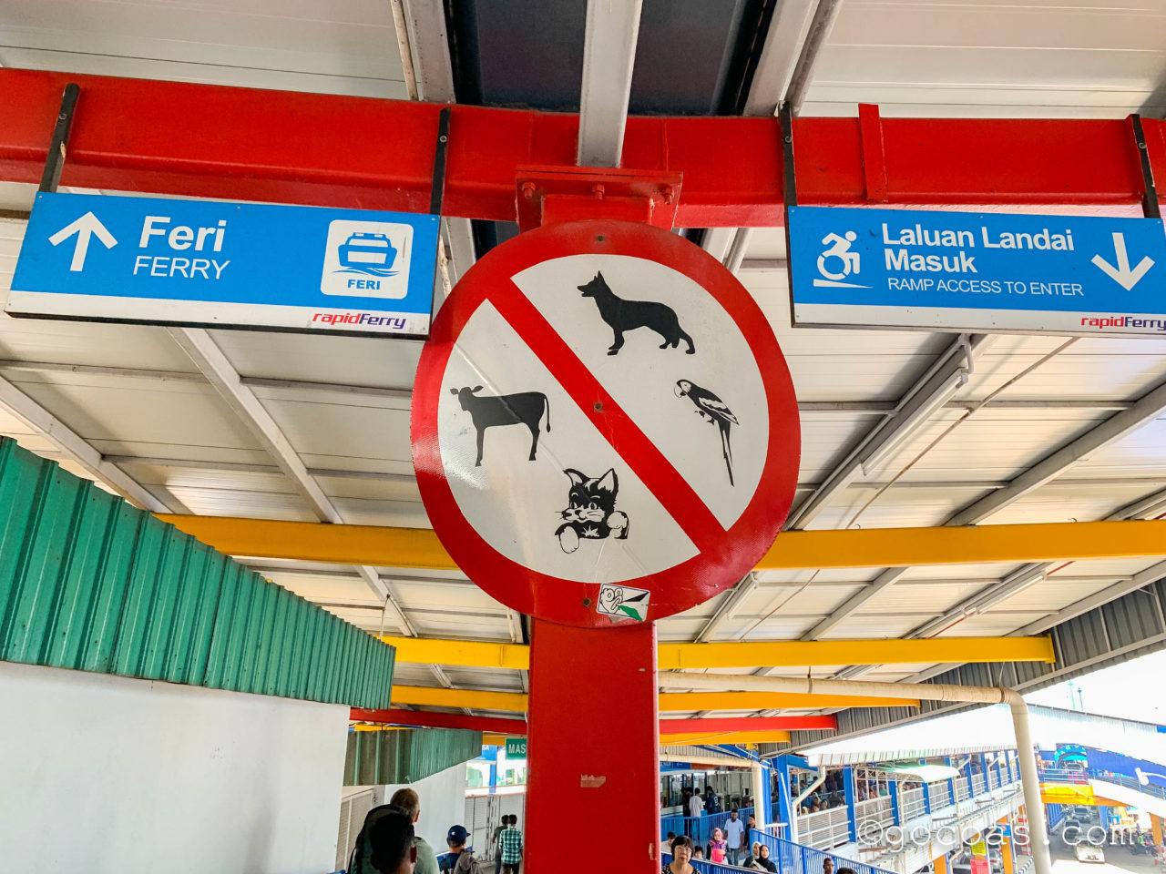 Buttrerworthのフェリー乗り場の動物禁止の看板