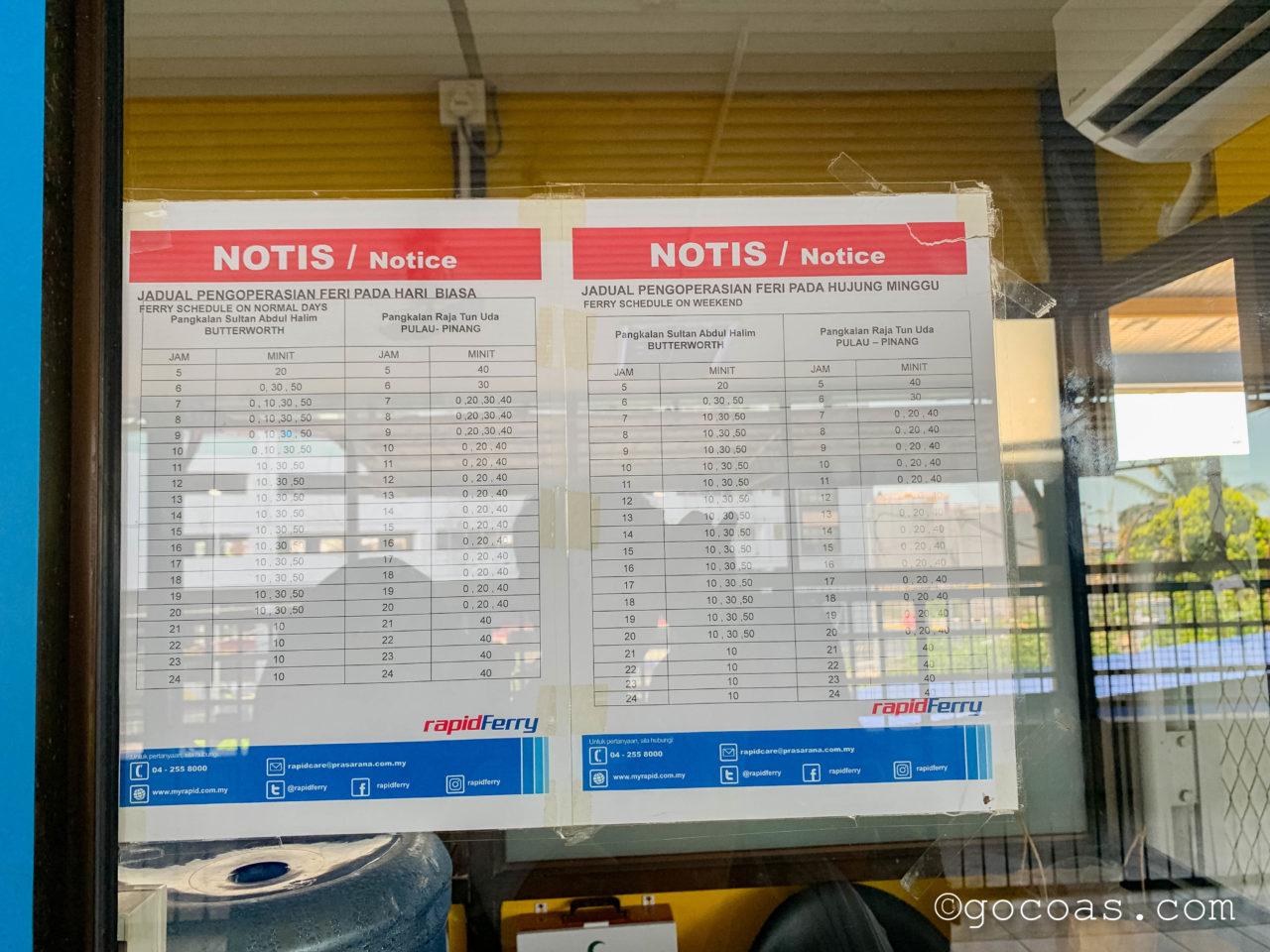 Buttrerworthのフェリー乗り場のチケット売り場にあった時刻表