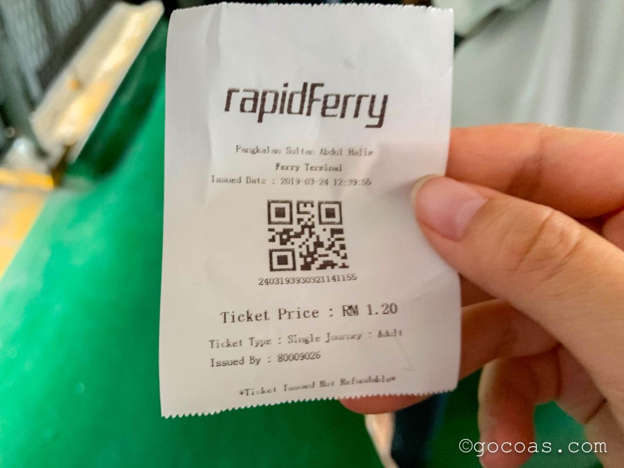 Buttrerworthのフェリー乗り場のチケット売り場で購入したチケット
