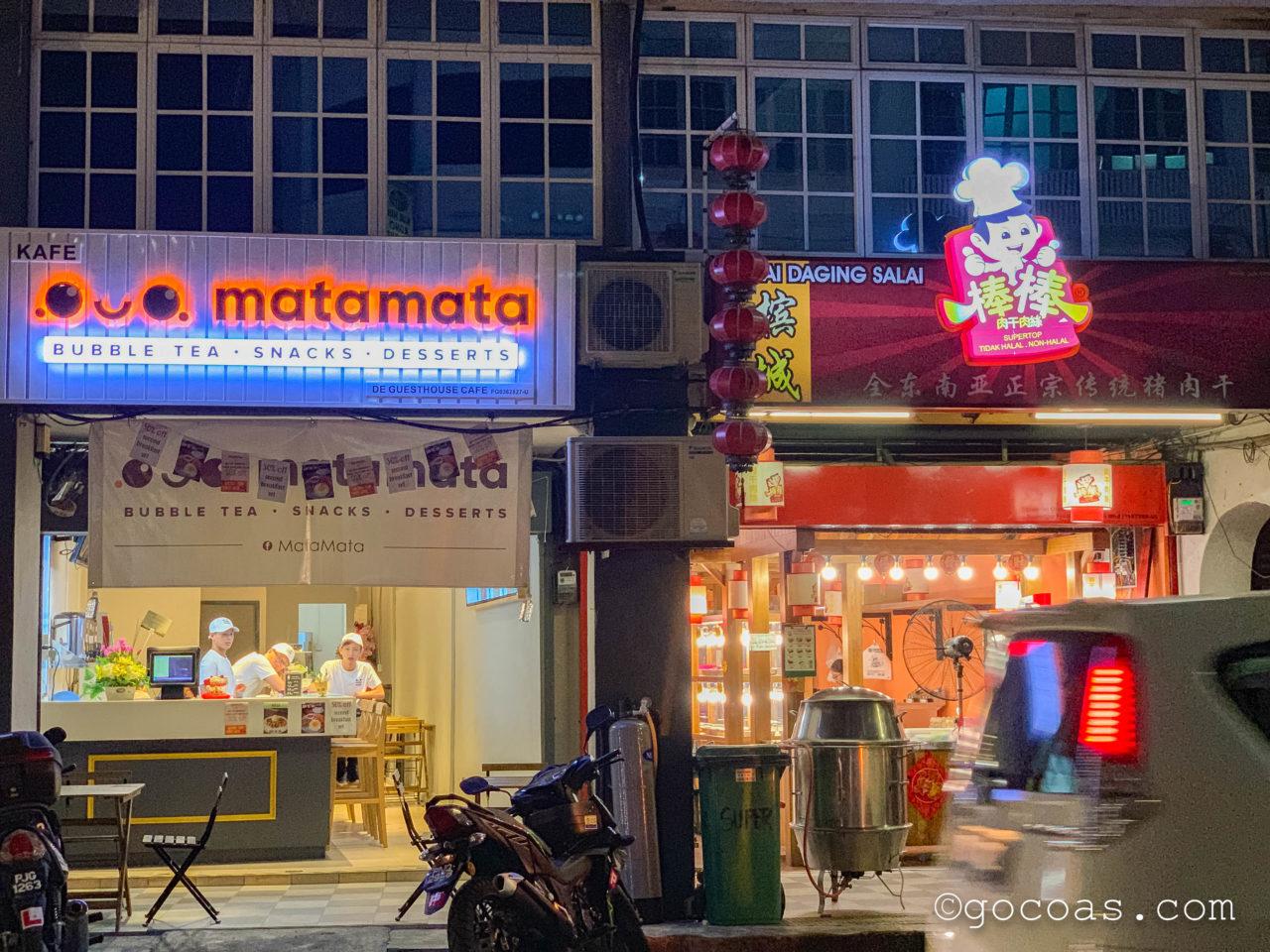 夜のペナン島の街中でみたmatamataと棒棒の看板