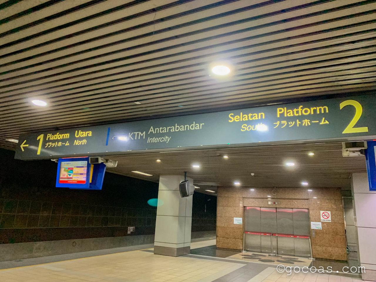 KTM鉄道プラットホームの看板
