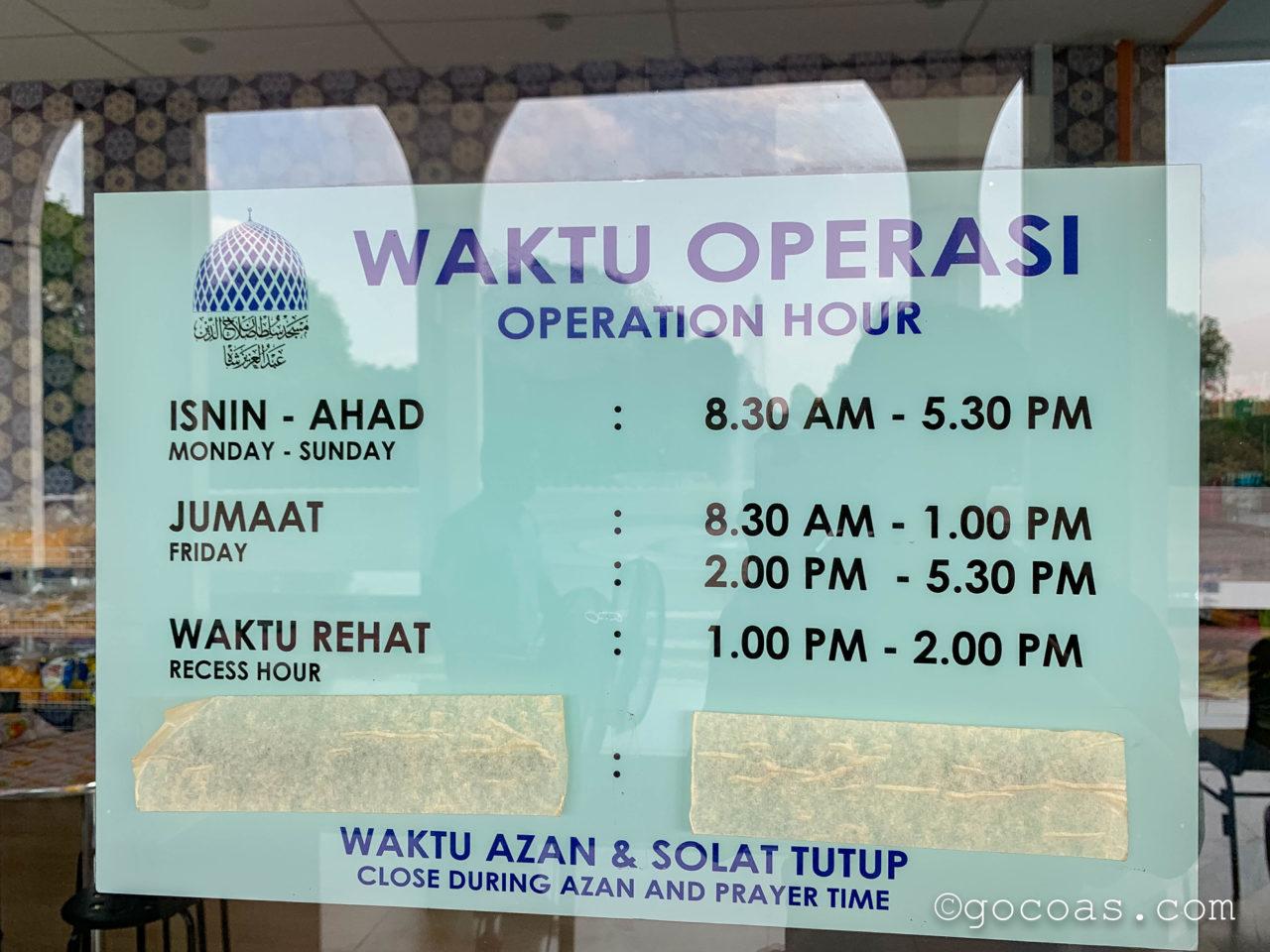 スルタン・サラディン・アブドゥル・アジズ・モスク営業時間