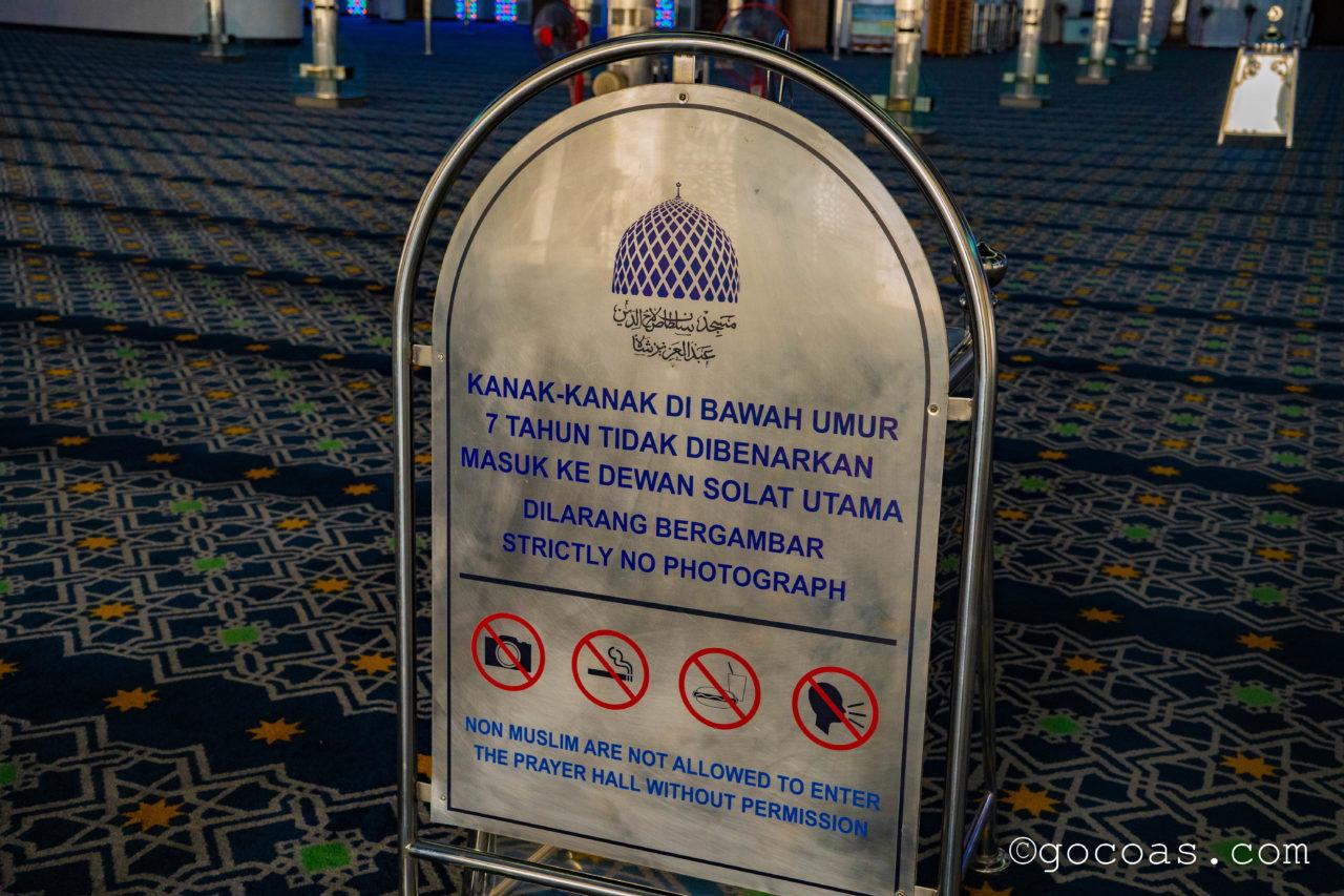 スルタン・サラディン・アブドゥル・アジズ・モスク内部の看板