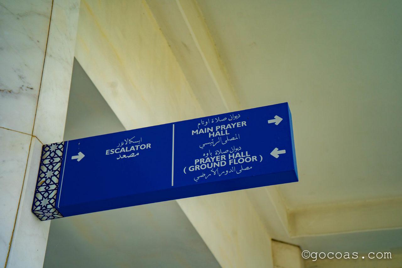 スルタン・サラディン・アブドゥル・アジズ・モスクの看板