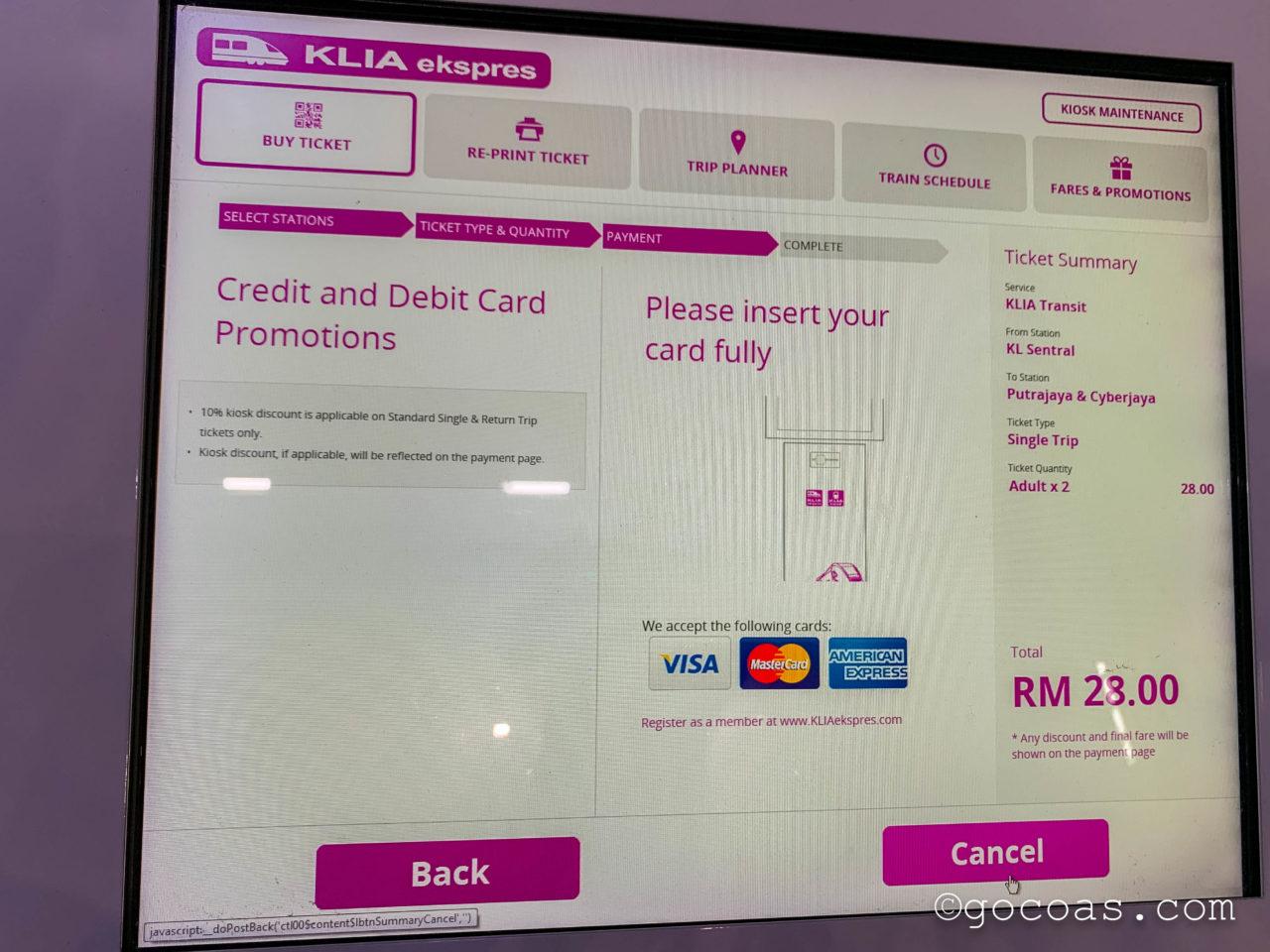 KLセントラル駅構内の鉄道チケットの購入画面