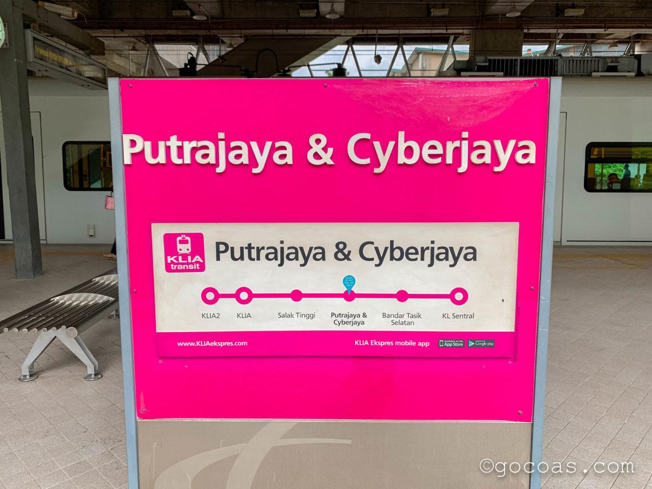 Putrajaya Cyberjaya駅の看板