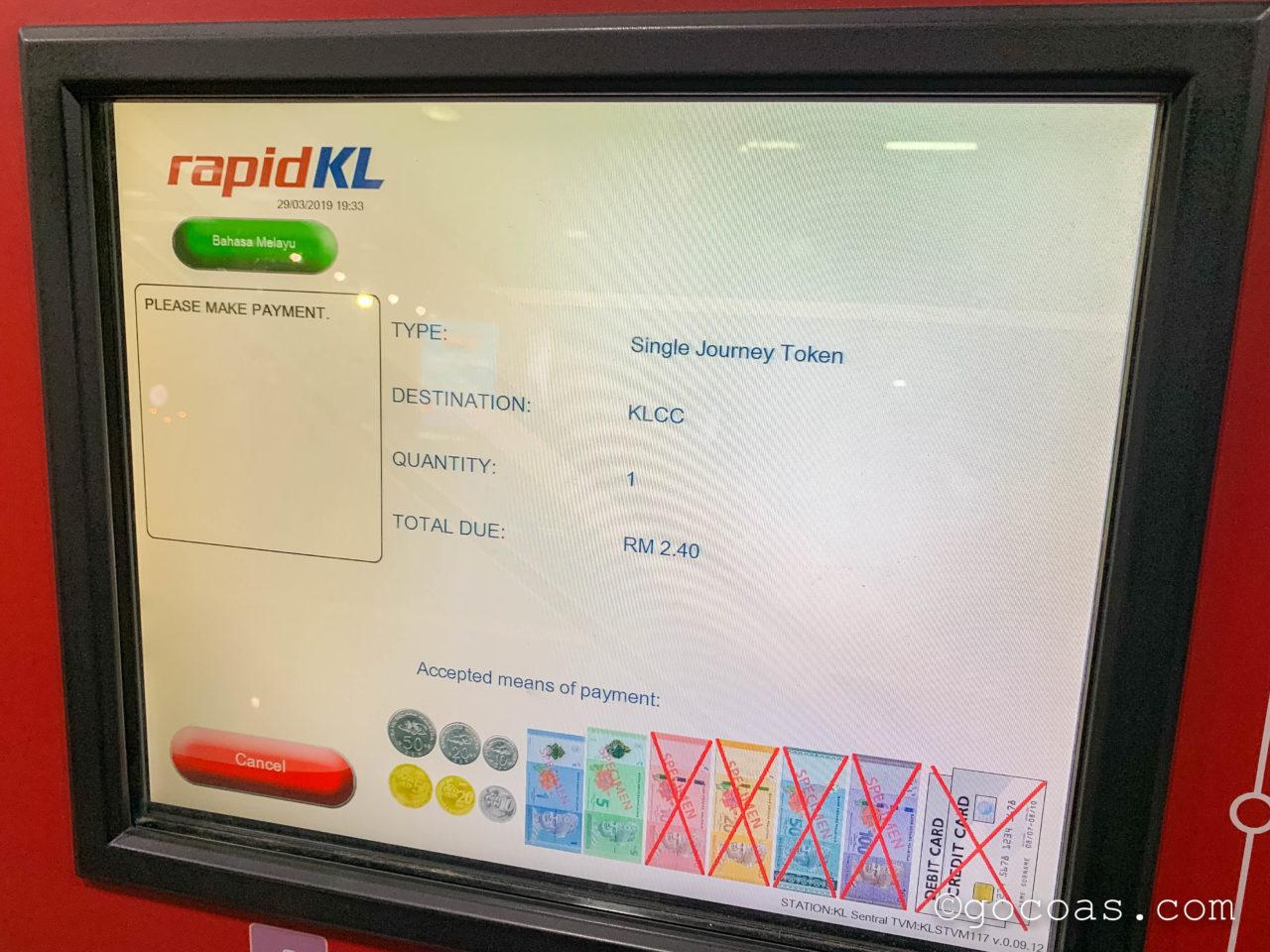 KLセントラル駅構内のチケット購入画面