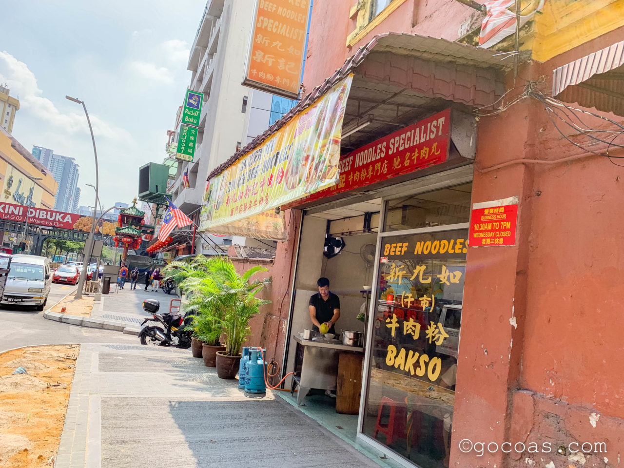 Sin Kiew Yee Shin Kee Beef Noodlesの外観