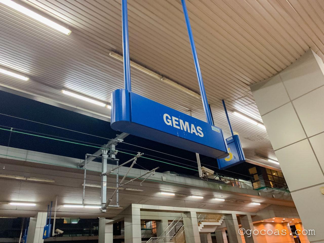マレー鉄道のGEMAS駅の看板