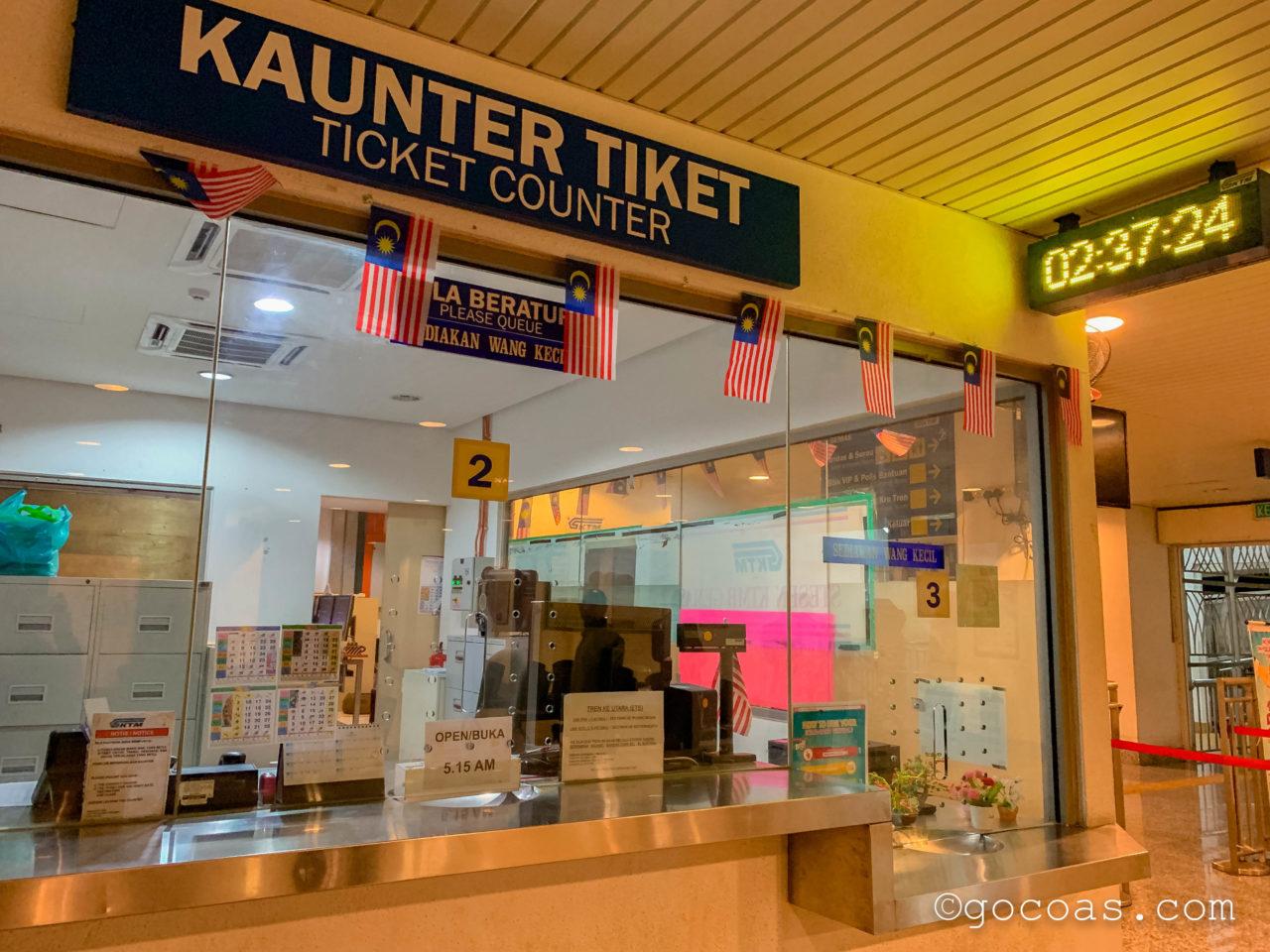 マレー鉄道のGEMAS駅のチケットカウンター