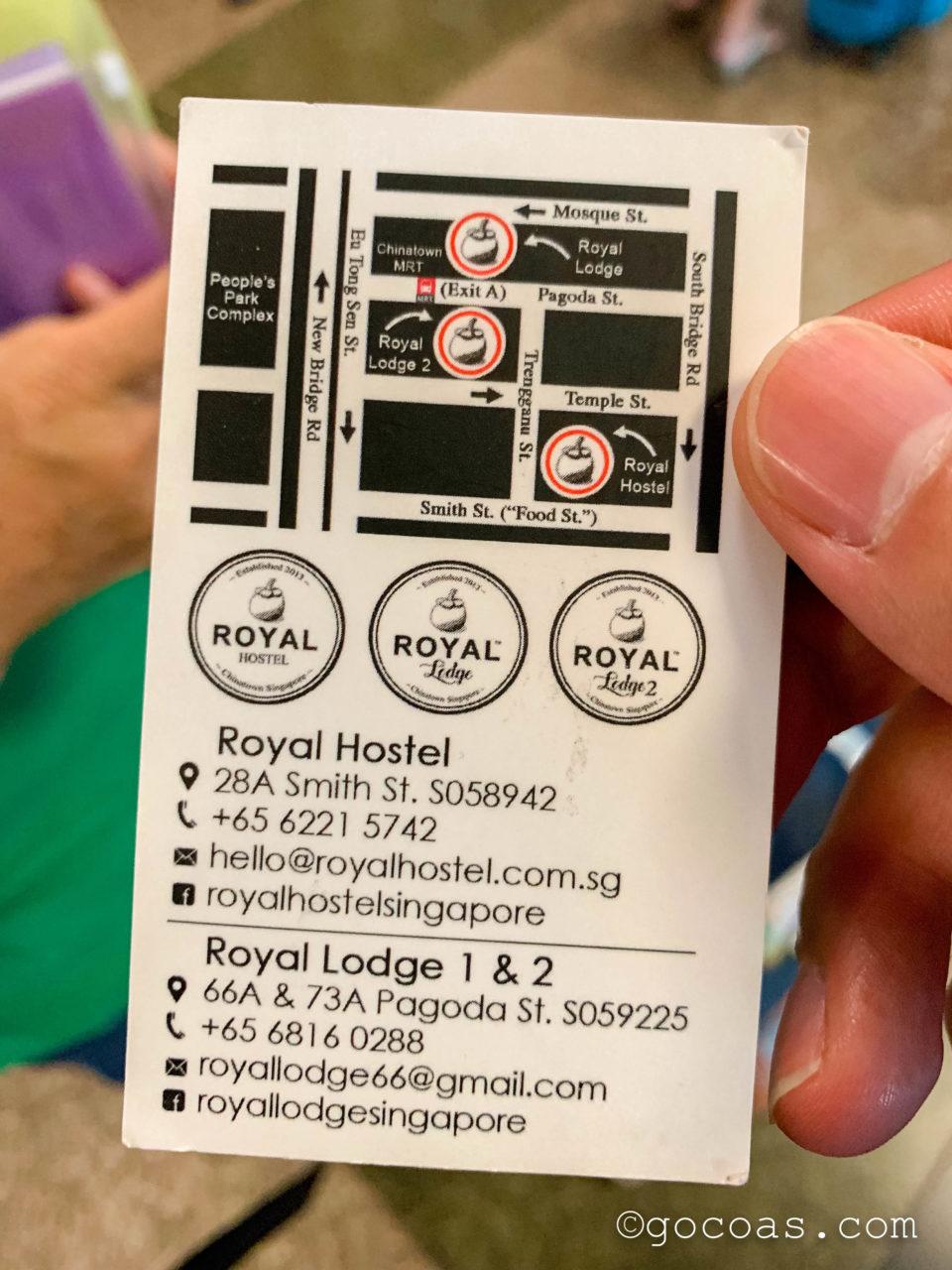 マレー鉄道のウッドランズ駅の入国審査で並んでいたときにもらったroyalhostelのビジネスカード