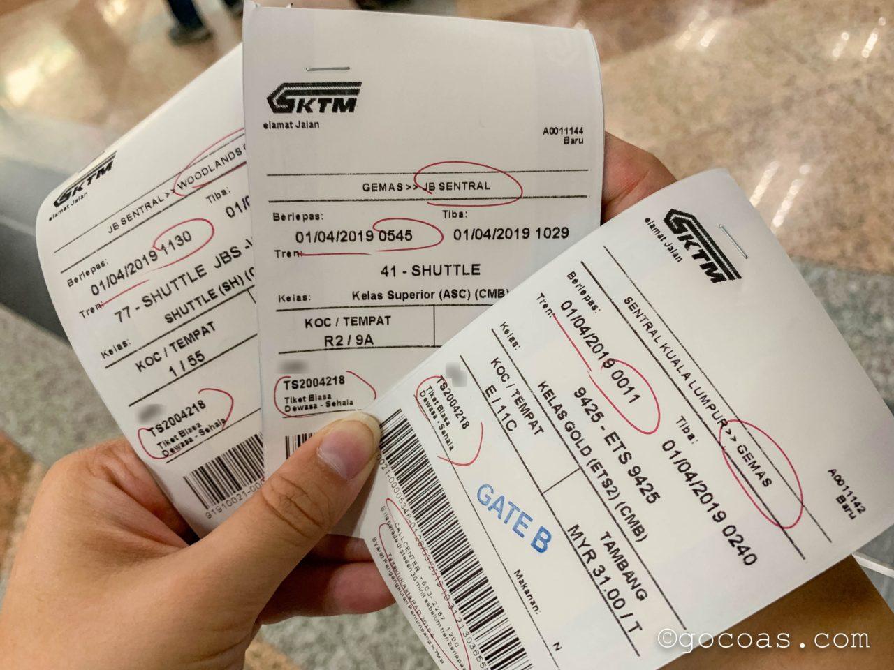 KLセントラル駅で購入したシンガポールのウッドランズ駅へ行く電車の3枚のチケット