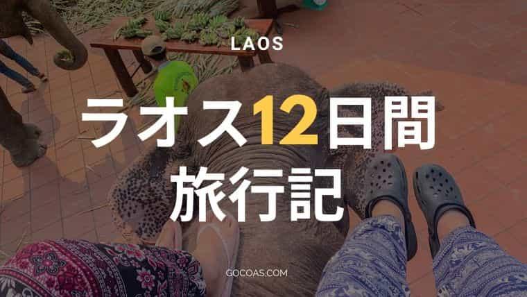 ラオス旅行記|ルアンパバーン観光